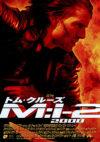 M:I-2 ミッションインポッシブル2