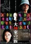 犬神家の一族(2006年)