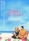 50回目のファースト・キス(2004年)