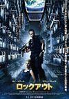 ロックアウト (2012年)