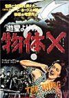 遊星よりの物体X(1951年)