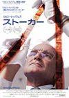 ストーカー (2002年)