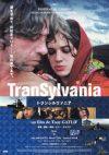 トランシルヴァニア