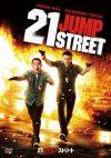 21ジャンプストリート