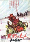 新・荒野の七人/馬上の決闘