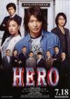 HERO(2015年)