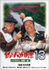釣りバカ日誌13