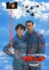 アパッチ(1990年)