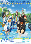 特別版 Free!Take Your Marks