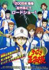 テニスの王子様 二人のサムライ The First Game