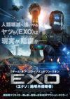 EXO エクソ:地球外侵略者