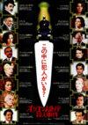 オリエント急行殺人事件 (1974年)