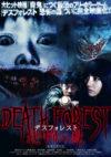 デスフォレスト恐怖の森