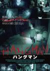 ハングマン (2015年)