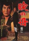 瞼の母(1962年)