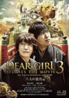 Dear Girl~Stories~THE MOVIE3 六人の龍馬編