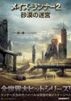 メイズランナー2:砂漠の迷宮