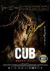 CUB カブ 戦慄のサマーキャンプ