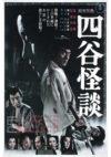 四谷怪談(1965年)