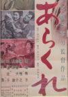 あらくれ(1957年)