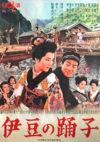 伊豆の踊子(1963年 吉永小百合主演)