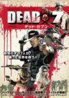 DEAD7 デッドセブン