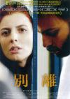 別離 (2011年)