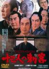 十三人の刺客(1963年)