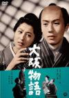 大阪物語(1957年)