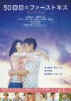 50回目のファーストキス(2018日本)