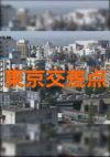 東京交差点
