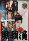 無頼漢(1970年)