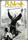 ハムレット(1948年)