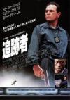 追跡者(1998年)