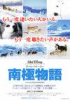 南極物語(2006年)