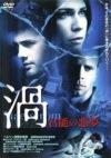 渦(2000年)