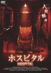 ホスピタル(2005年)
