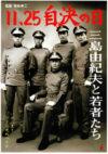 11.25自決の日 三島由紀夫と若者たち