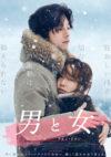男と女(2016年)
