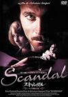 スキャンダル (1976年)