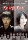 DEATH FILE デスファイル