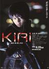 KIRI「職業・殺し屋。」外伝
