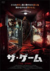 THE GAME ザ・ゲーム