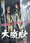 大脱獄(1975年)