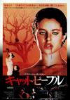 キャット・ピープル(1981年)