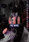 心霊音 THE MOVIE