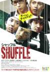 シャッフル(2011年)