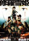 修羅雪姫(2001年)