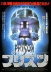 プリズン(1987年)