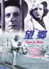 望郷(1937年)